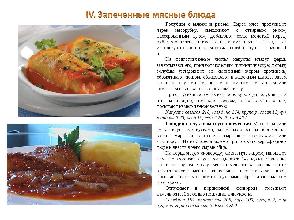 Пошаговый рецепт вторых блюд из мяса