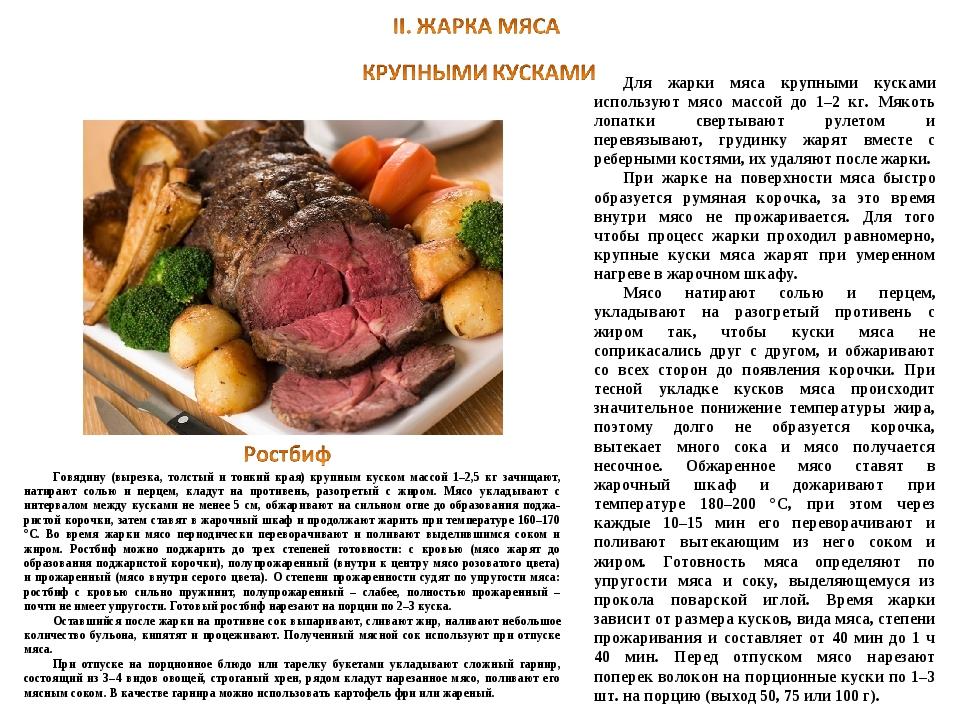 Для жарки мяса крупными кусками используют мясо массой до 1–2 кг. Мякоть лопа...