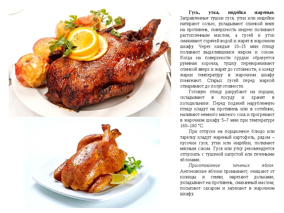 Рецепты блюд из утки кусочками с фото