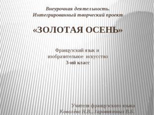 ГБОУ гимназия № 171 Центрального района Санкт-Петербурга Внеурочная деятельно