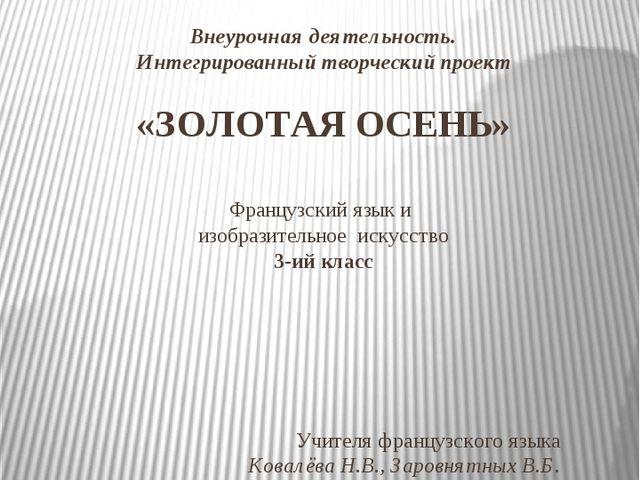 ГБОУ гимназия № 171 Центрального района Санкт-Петербурга Внеурочная деятельно...