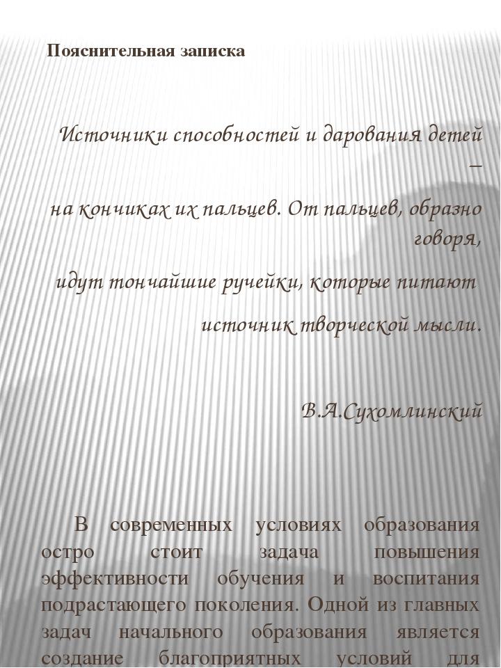Пояснительная записка Источники способностей и дарования детей – на кончиках...