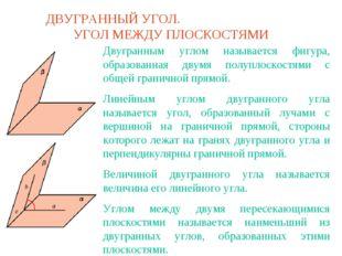 ДВУГРАННЫЙ УГОЛ. УГОЛ МЕЖДУ ПЛОСКОСТЯМИ Двугранным углом называется фигура, о