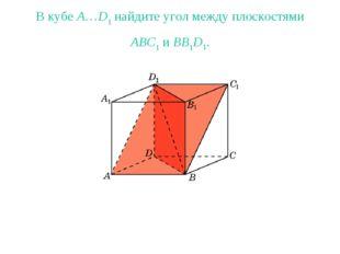 В кубе A…D1 найдите угол между плоскостями ABC1 и BB1D1.