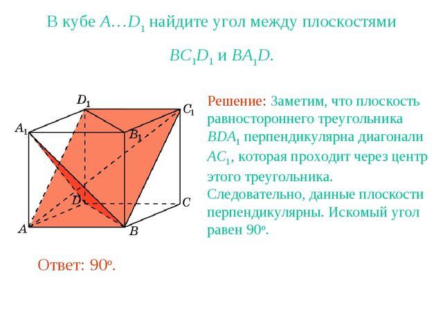 В кубе A…D1 найдите угол между плоскостями BC1D1 и BA1D. Ответ: 90o. Решение:...