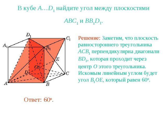 В кубе A…D1 найдите угол между плоскостями ABC1 и BB1D1. Решение: Заметим, чт...