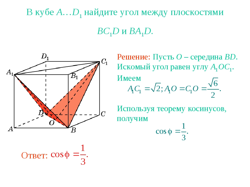 В кубе A…D1 найдите угол между плоскостями BC1D и BA1D. Решение: Пусть O – се...