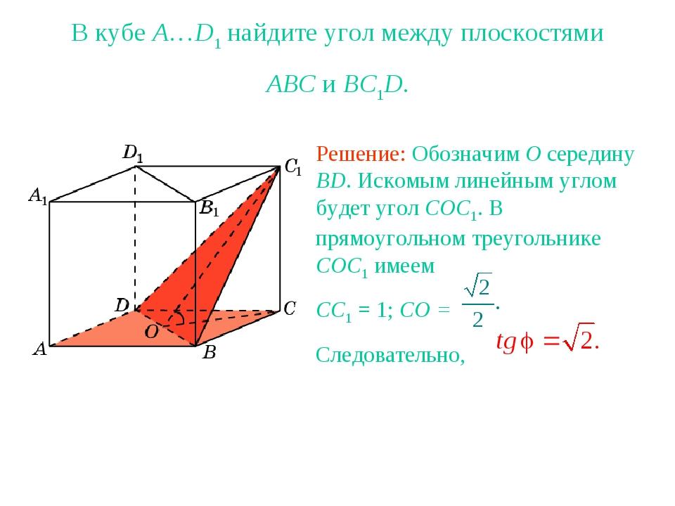 В кубе A…D1 найдите угол между плоскостями ABC и BC1D. Решение: Обозначим O с...