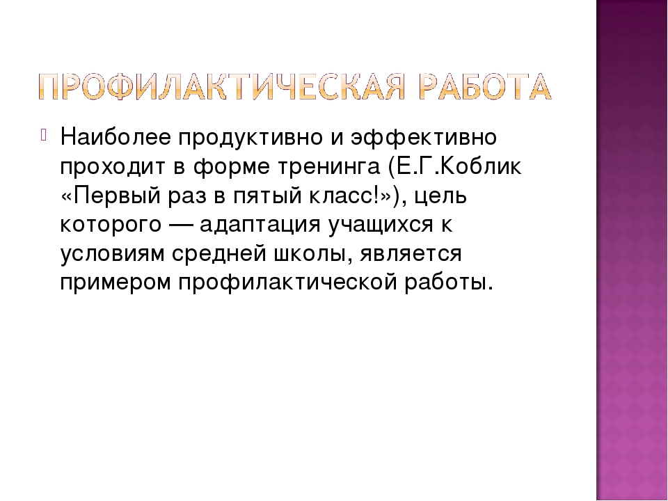 Наиболее продуктивно и эффективно проходит в форме тренинга (Е.Г.Коблик «Перв...