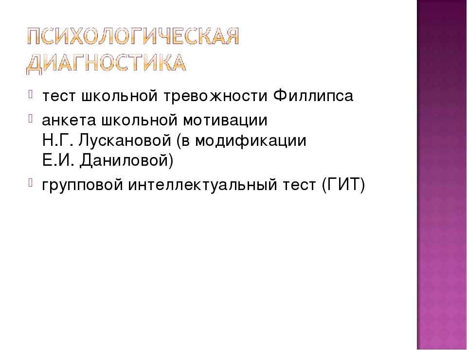 тест школьной тревожности Филлипса анкета школьной мотивации Н.Г. Лускановой...