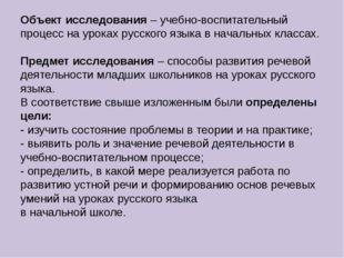 Объект исследования– учебно-воспитательный процесс на уроках русского языка