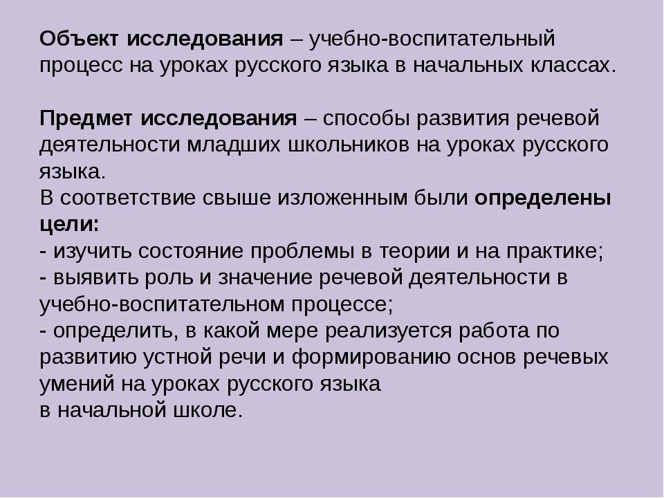 Объект исследования– учебно-воспитательный процесс на уроках русского языка...