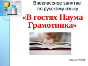 Внеклассное занятие по русскому языку «В гостях Наума Грамотника» Максимчук Н