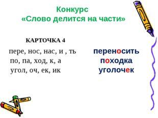 Конкурс «Слово делится на части» КАРТОЧКА 4 пере, нос, нас, и , ть по, па, хо
