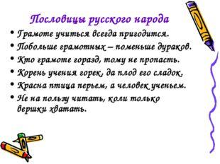 Пословицы русского народа Грамоте учиться всегда пригодится. Побольше грамотн