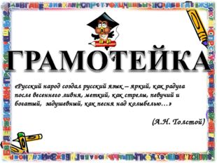 «Русский народ создал русский язык – яркий, как радуга после весеннего ливня,