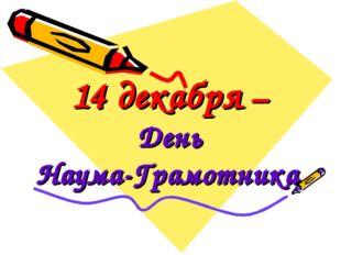 14 декабря – День Наума-Грамотника