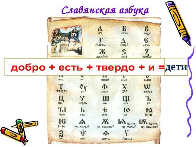 Славянская азбука дети