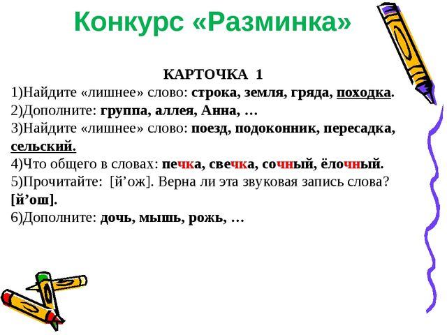 Конкурс «Разминка» КАРТОЧКА 1 Найдите «лишнее» слово: строка, земля, гряда, п...