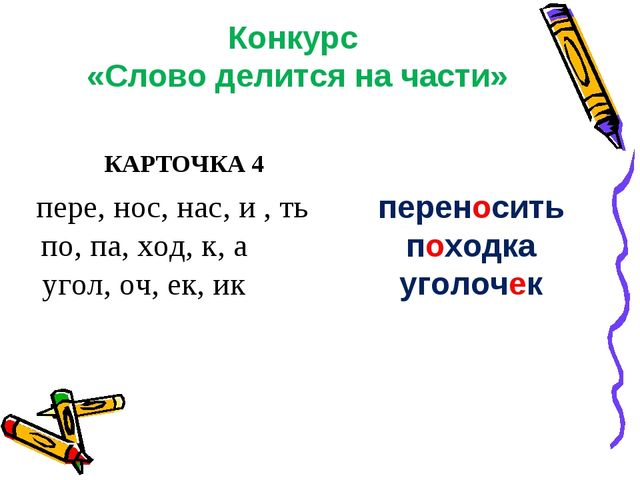 Конкурс «Слово делится на части» КАРТОЧКА 4 пере, нос, нас, и , ть по, па, хо...