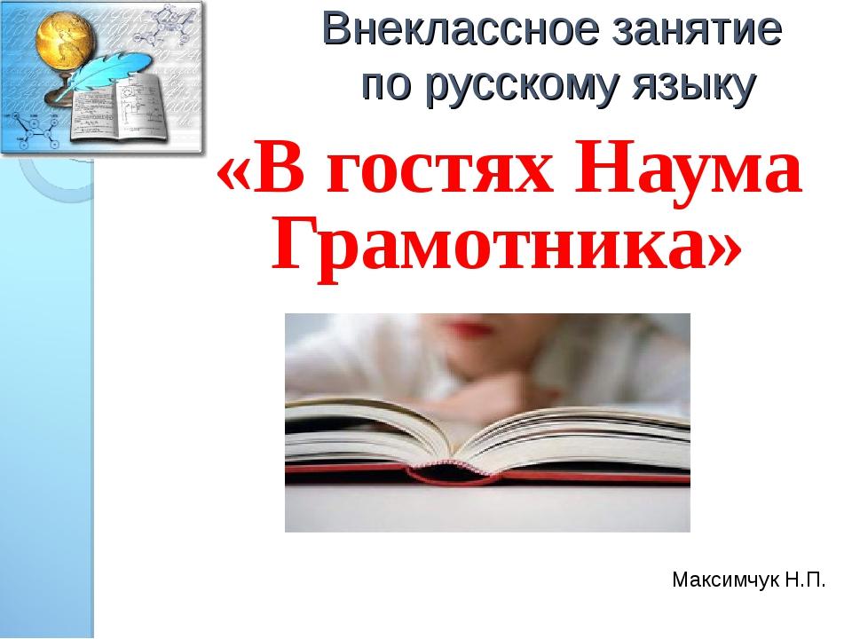 Внеклассное занятие по русскому языку «В гостях Наума Грамотника» Максимчук Н...