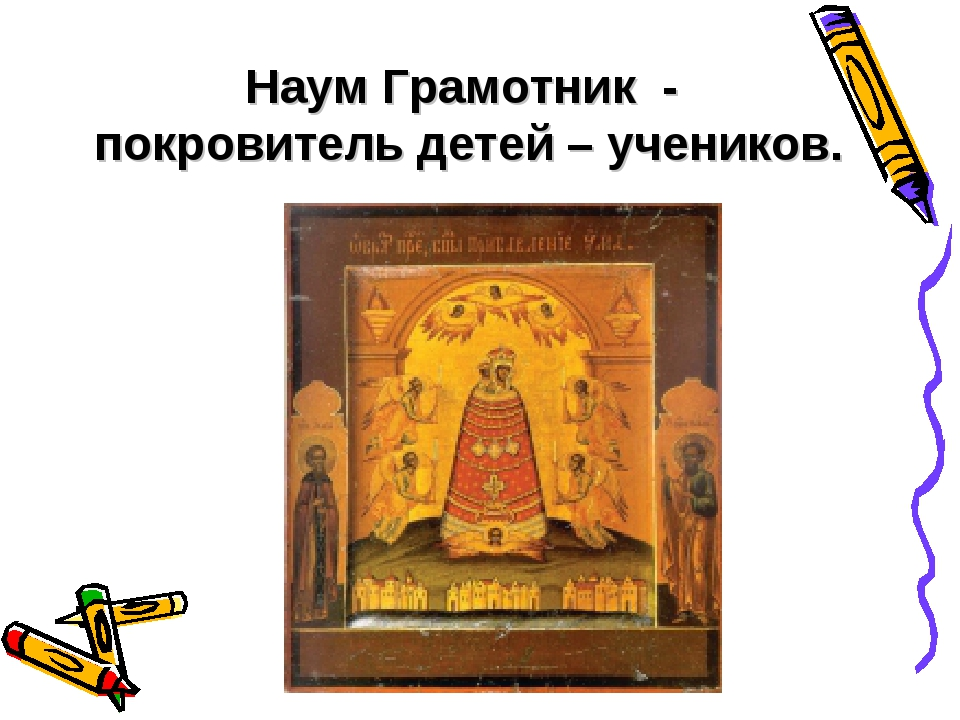 Наум Грамотник - покровитель детей – учеников.
