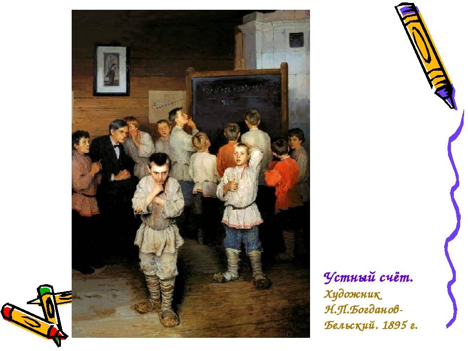 Устный счёт. Художник Н.П.Богданов-Бельский. 1895 г.