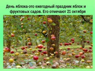 День яблока-это ежегодный праздник яблок и фруктовых садов. Его отмечают 21 о