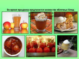 Во время праздника предлагается множество яблочных блюд напитков- от яблочны