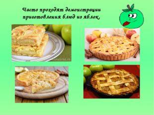 Часто проходят демонстрации приготовления блюд из яблок.