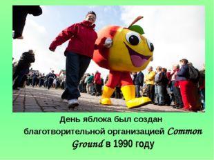 День яблока был создан благотворительной организацией Common Ground в 1990 г