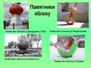 Памятники яблоку Памятник яблоку в Джорджии, США Памятник огрызку в Иерусалим