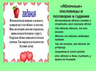 «Яблочные» пословицы и поговорки и гадания Испорченноеяблокоможетиспортить