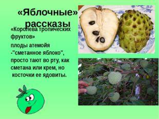 """«Яблочные» рассказы «Королева тропических фруктов» плодыатемойя -""""сметанное"""