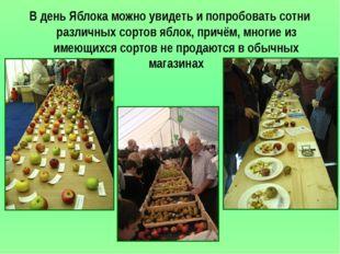 В день Яблока можно увидеть и попробовать сотни различных сортов яблок, причё