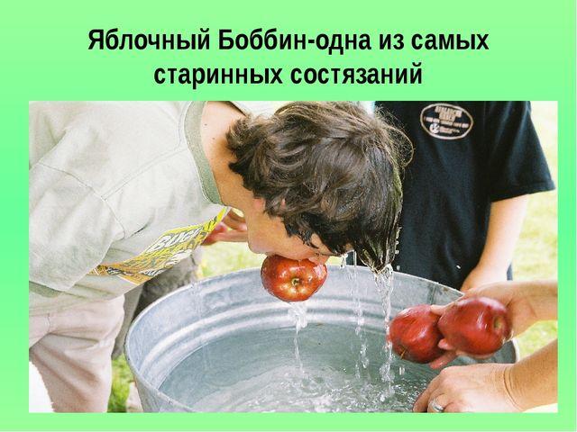 Яблочный Боббин-одна из самых старинных состязаний