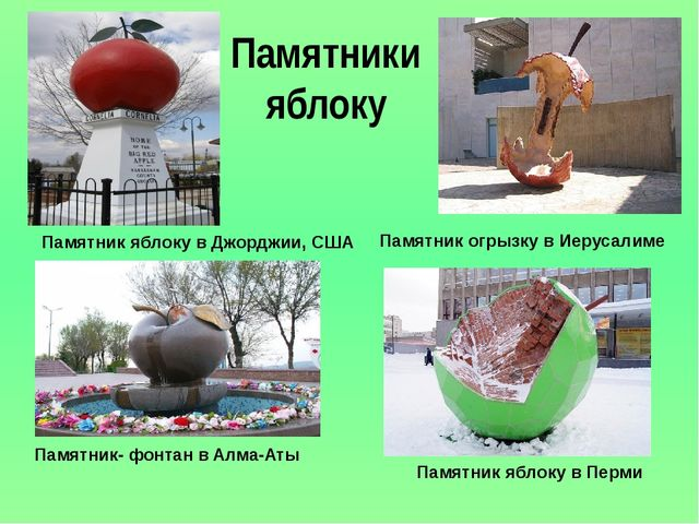 Памятники яблоку Памятник яблоку в Джорджии, США Памятник огрызку в Иерусалим...