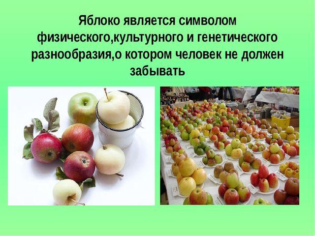Яблоко является символом физического,культурного и генетического разнообразия...