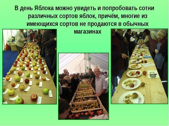 В день Яблока можно увидеть и попробовать сотни различных сортов яблок, причё...