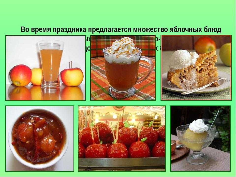 Во время праздника предлагается множество яблочных блюд напитков- от яблочны...