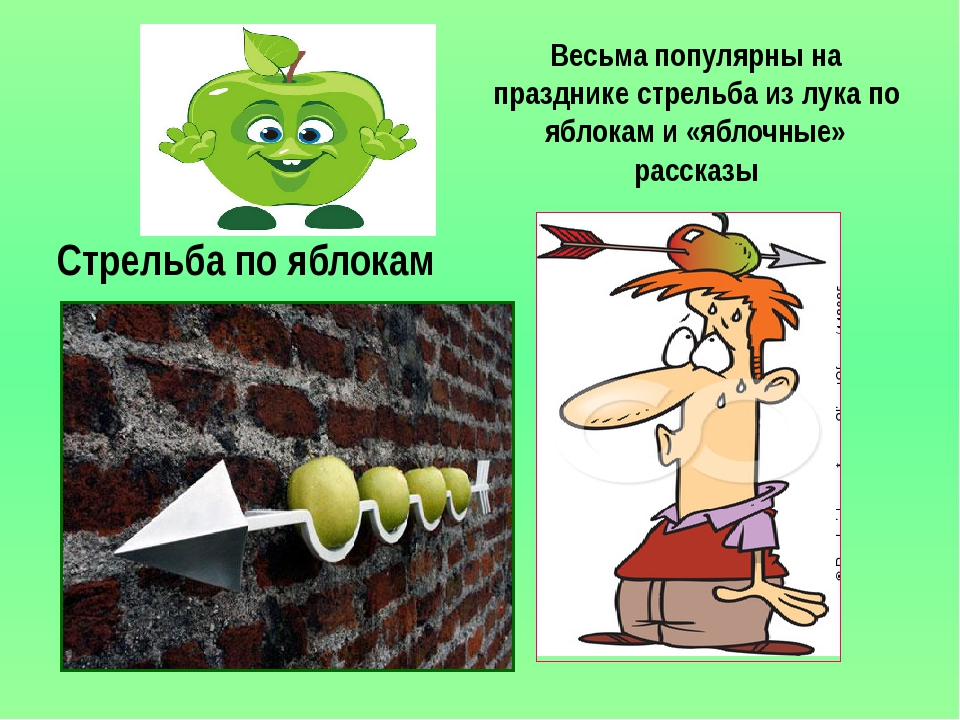 Весьма популярны на празднике стрельба из лука по яблокам и «яблочные» расска...