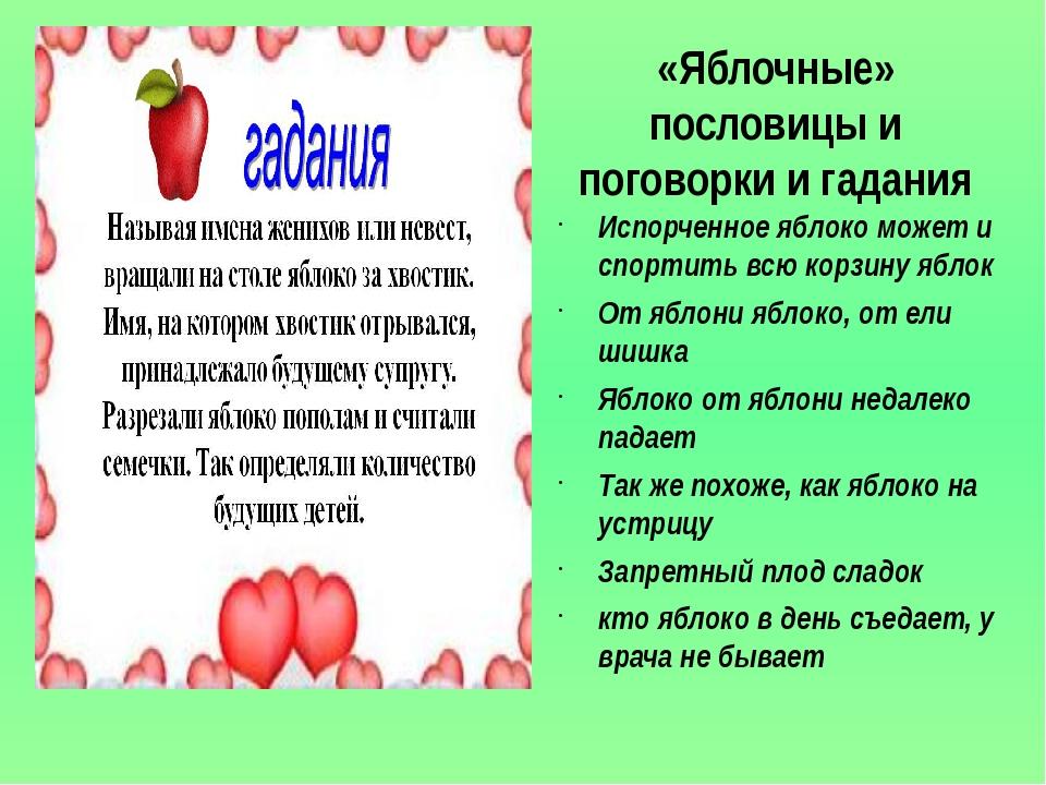 «Яблочные» пословицы и поговорки и гадания Испорченноеяблокоможетиспортить...