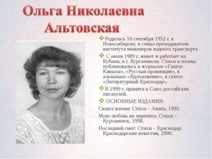 Родилась 10 сентября 1952 г. в Новосибирске, в семье преподавателя института