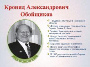 Родился в 1920 году в Ростовской области. Детские и школьные годы провёл на