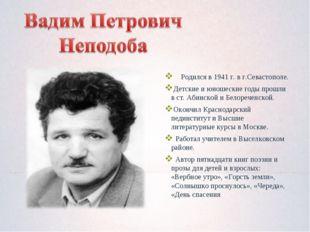 Родился в 1941 г. в г.Севастополе. Детские и юношеские годы прошли в ст. Аби