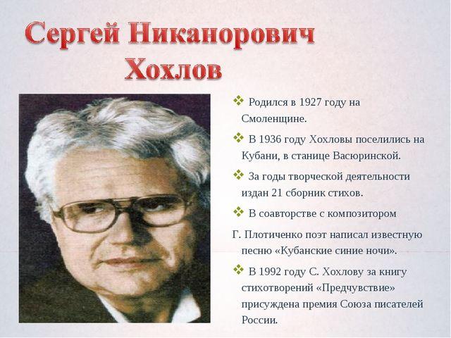 Родился в 1927 году на Смоленщине. В 1936 году Хохловы поселились на Кубани,...