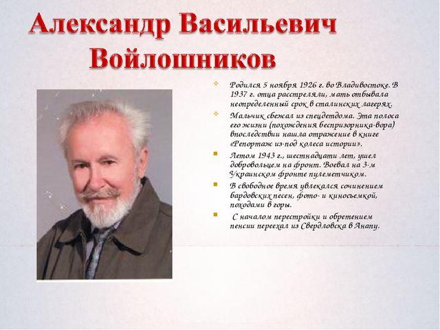 Родился 5 ноября 1926 г. во Владивостоке. В 1937 г. отца расстреляли, мать от...