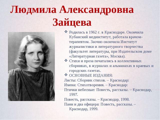Людмила Александровна Зайцева Родилась в 1962 г. в Краснодаре. Окончила Кубан...