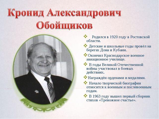 Родился в 1920 году в Ростовской области. Детские и школьные годы провёл на...
