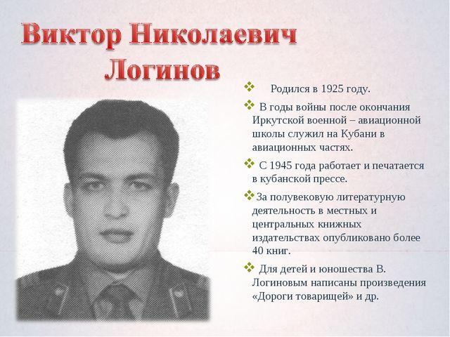 Родился в 1925 году. В годы войны после окончания Иркутской военной – авиаци...